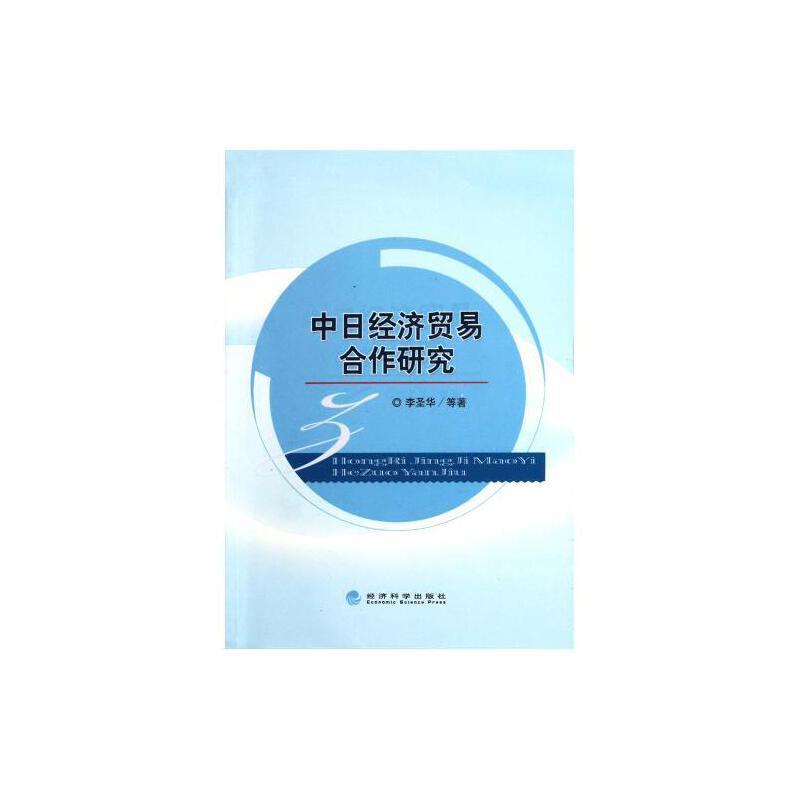 中日经济贸易合作研究 李圣华 正版书籍 经济