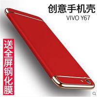 vivoy67手机壳步步高y67手机壳薄磨砂喷油防摔保护套男女硬壳