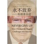永不放弃:特朗普自述(电子书)