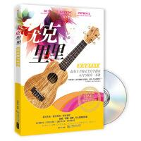 尤克里里(书+DVD)