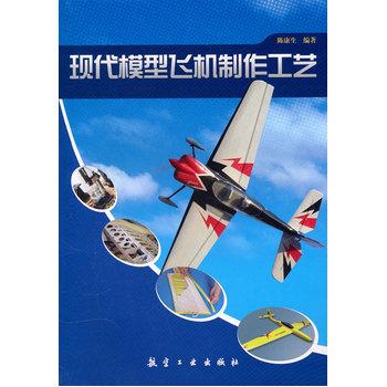 《现代模型飞机制作工艺》陈康生著