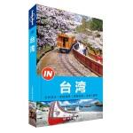 "孤独星球Lonely Planet""IN""系列:台湾"