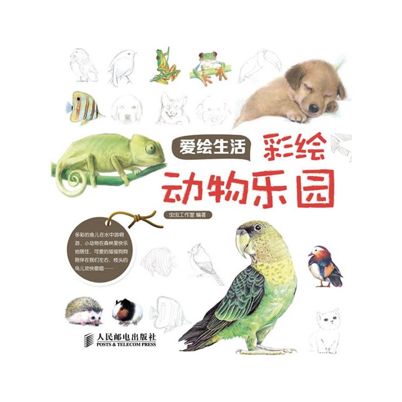 《彩绘动物乐园-爱绘生活9787115325709(本社)》本社