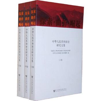 探索曲折崛起(上中下中华人民共和国史研究文集)