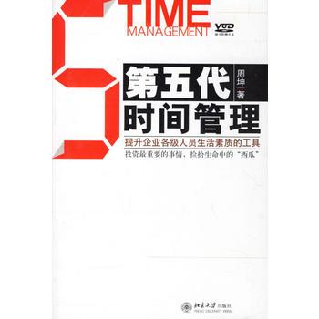 第五代时间管理:提升企业各级人员生活素质的工具