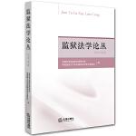 监狱法学论丛(2016年度)