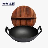 当当优品 精工无涂层铸铁老式双耳炒锅 36cm 黑色