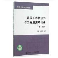 建筑工程概预算与工程量清单计价(第二版)
