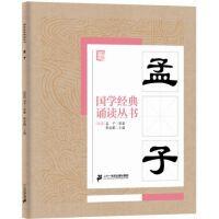 国学经典诵读丛书:孟子