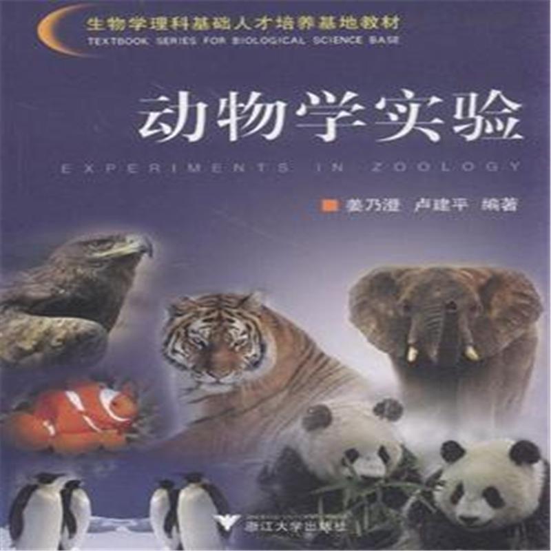 动物学实验( 货号:730807254)