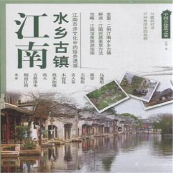 江南水乡古镇-中国古建筑之旅( 货号:755370314)