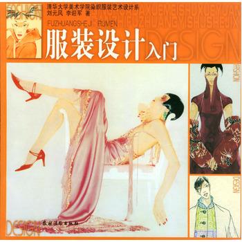 《正版图书 服装设计入门》刘元风