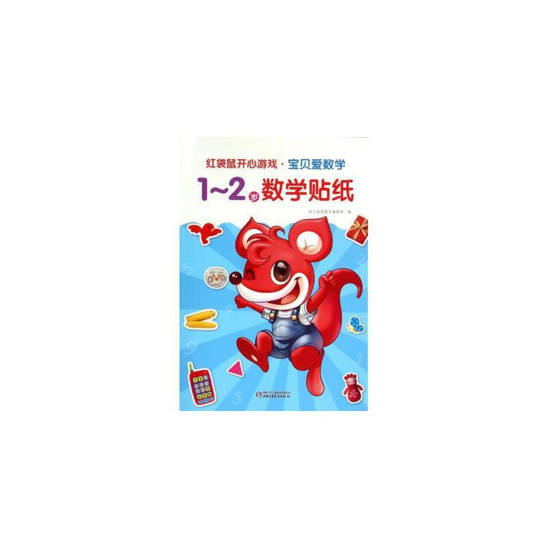 1-2岁数学贴纸/宝贝爱数学/红袋鼠开心游戏 幼儿画报图书编辑部 正版