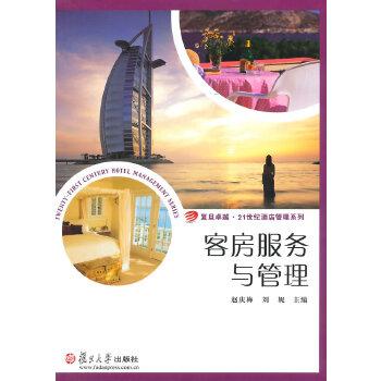 复旦卓越·21世纪酒店管理系列:客房服务与管理