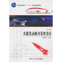 火箭发动机可靠性设计