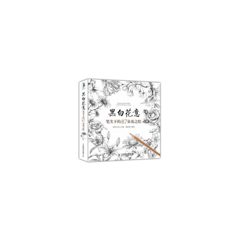 手绘唯美经典黑白花朵书,中国版的秘密花园,各大网店零售卖场