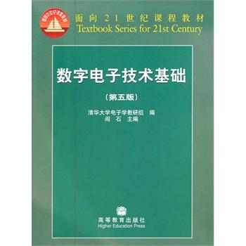《数字电子技术基础-第五版