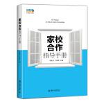 家校合作指导手册
