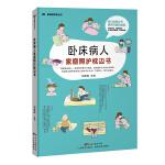 卧床病人家庭照护枕边书(家庭照护枕边书系列)