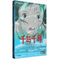 宫崎骏动画片 千与千寻 盒装D9 DVD 正版高清电影光盘碟片 国语