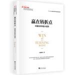 赢在转折点――中国经济转型大趋势