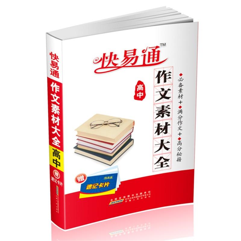 高中-作文素材大全-快易通-赠快易通速记卡片( 货号:721204485985)