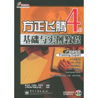 方正飞腾4.0基础与实例教程(含CD-ROM光盘一张)――培训专家