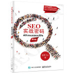 SEO实战密码――60天网站流量提高20倍(第3版)