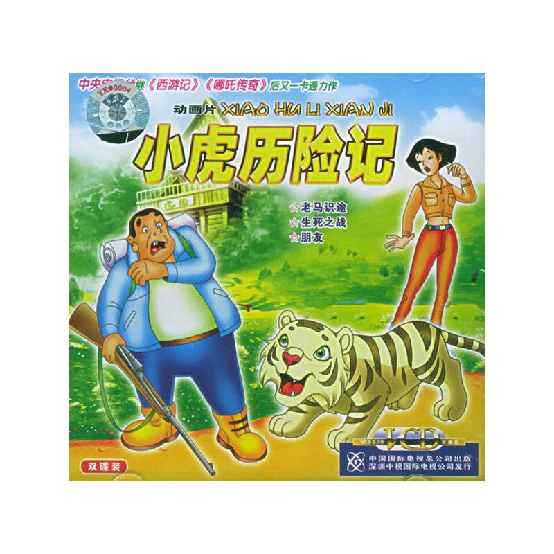老马识途:小虎历险记(2vcd)