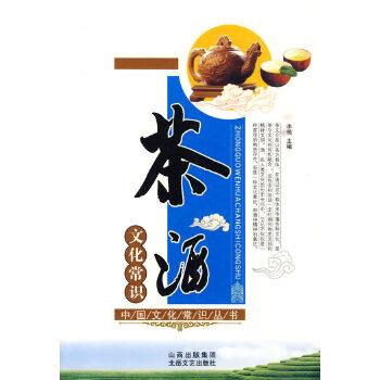 中国文化常识丛书第二辑:茶酒文化常识