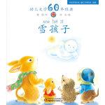 幼儿文学60年经典(共三十册)