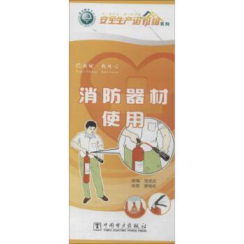 消防器材使用/安全生产进班组系列 钱家庆 绘画:廖晓凯
