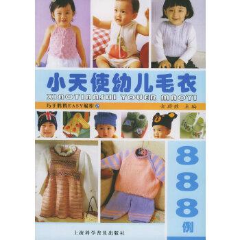 小天使幼儿毛衣888例——巧手妈妈EASY编织