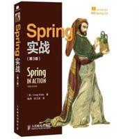 Spring实战-(第3版)( 货号:711531606)