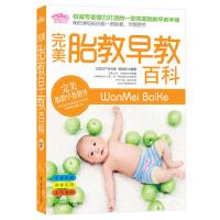 完美胎教早教百科