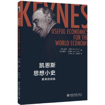 凯恩斯思想小史-繁荣的钥匙