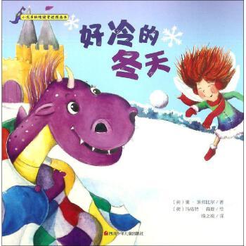 小龙多纳情绪管理图画书:好冷的冬天