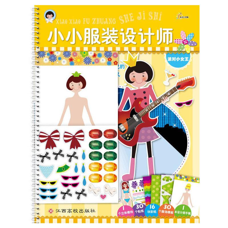 小小服装设计师--派对小女王(赠35服饰模板,16块彩纸,26贴纸等)