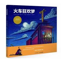 心喜阅绘本馆:火车狂欢梦(平装)