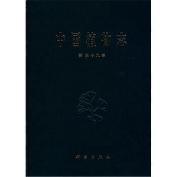 中国植物志-(第三十九卷)