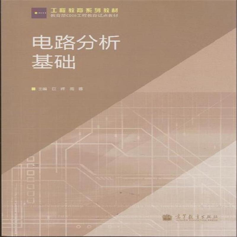 电路分析基础( 货号:704034585)