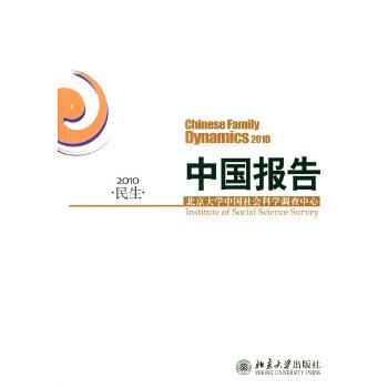 中国报告.民生.2010