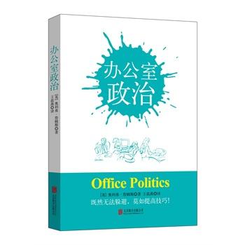 《办公室政治 [英] 奥利弗詹姆斯