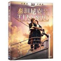 正版3D蓝光碟泰坦尼克号3d蓝光高清碟1080P蓝光2BD50电影dvd碟片