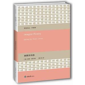 新陆诗丛・外国卷:意象派诗选