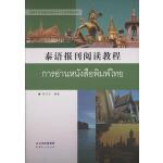 泰语报刊阅读教程