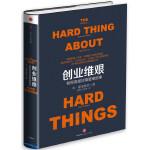 创业维艰:如何完成比难更难的事
