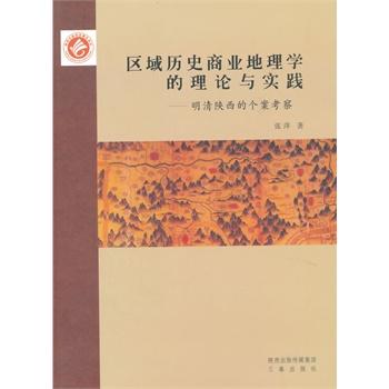 区域历史商业地理学的理论与实践-明清陕西的个案考察