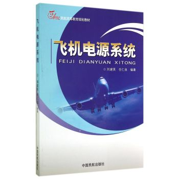 飞机电源系统 刘建英,任仁良 9787512800960 中国民航出版社