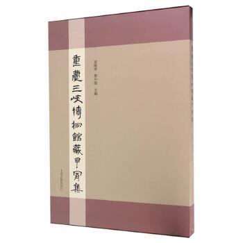 重庆三峡博物馆藏甲骨集